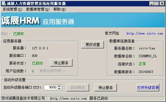 诚展HR软件服务端