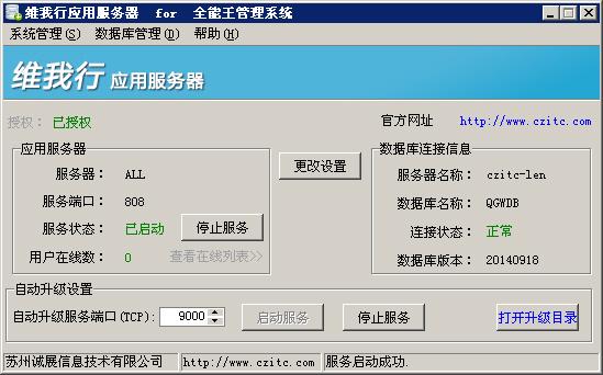 诚展ERP软件服务端