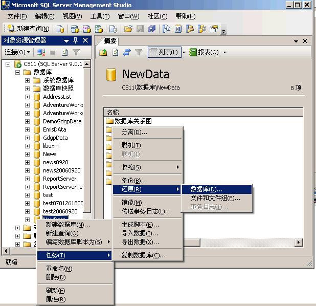 诚展软件SQL2005还原