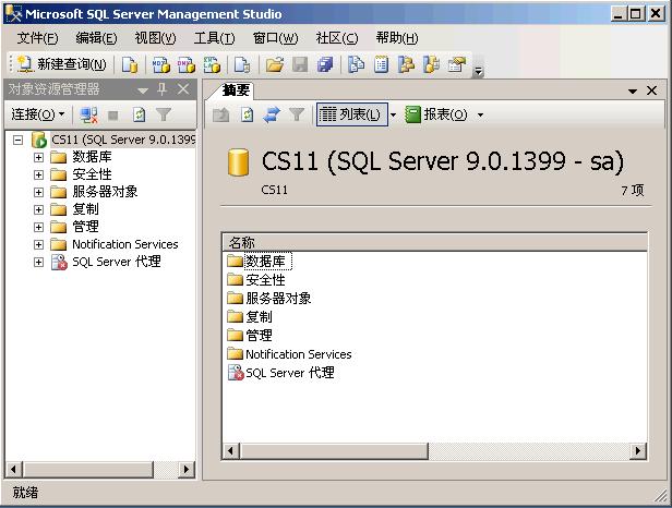 诚展软件sql2005备份