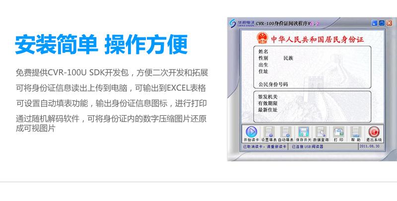 华视身份证阅读器100u-2