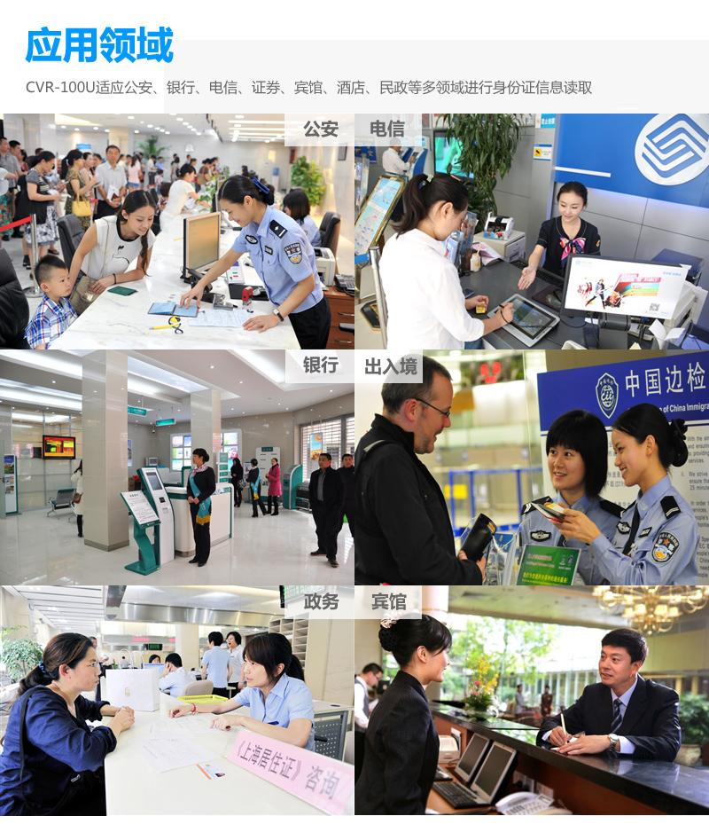 华视身份证阅读器100u-3
