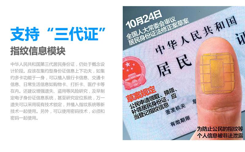 华视身份证阅读器100u-4