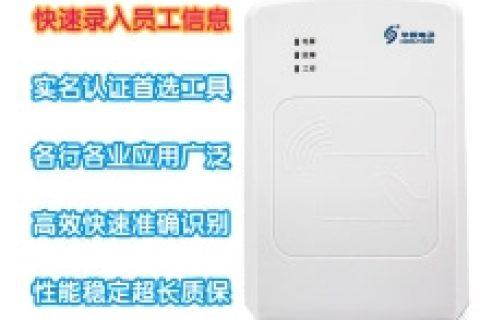 华视电子CVR-100UC台式居民身份证阅读器