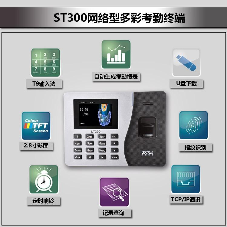 中控ST300指纹考勤机