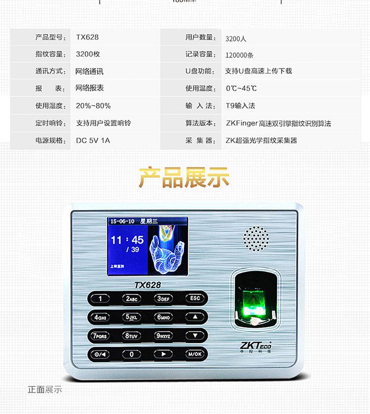 中控TX628指纹考勤机