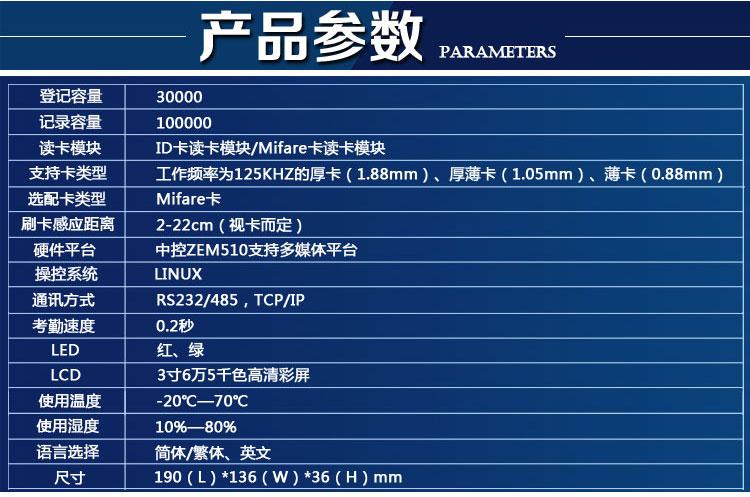 苏州中控M200PLUS智能ID卡考勤机