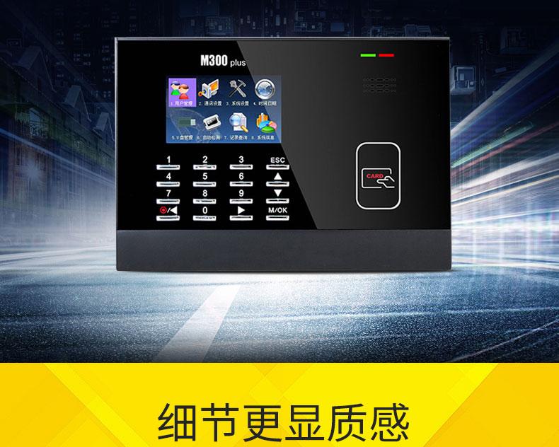 苏州中控M300PLUS ID卡刷卡考勤机