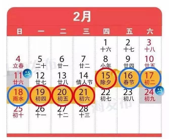 2018春节放假安排