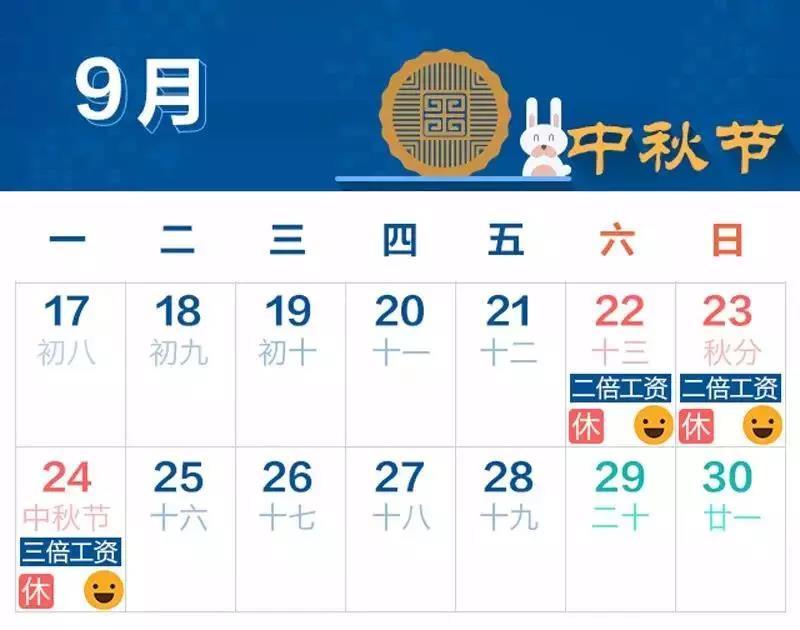 2018年中秋节放假