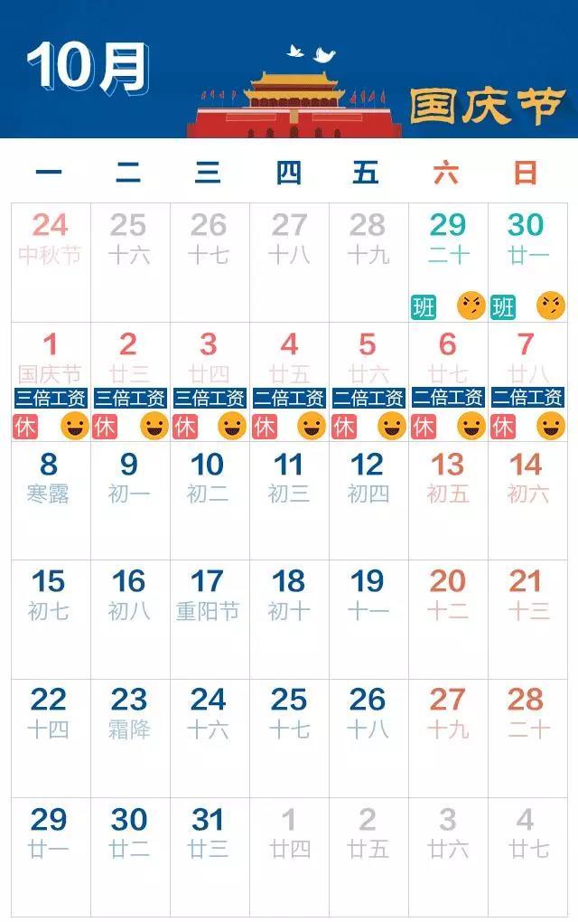 2018年国庆节放假安排