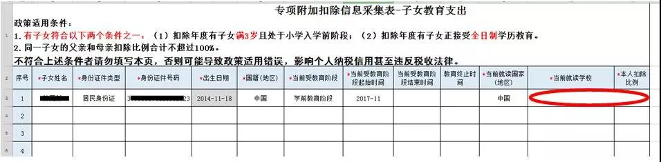 个税专项扣除电子模板填写