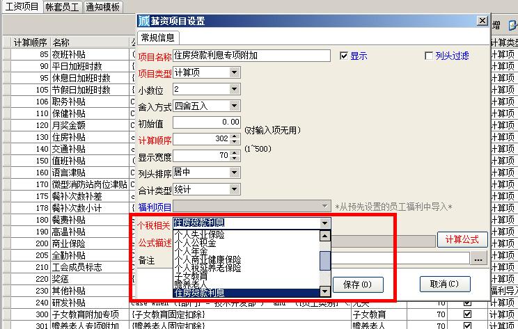 【考勤工资系统更新】怎么用诚展HR软件工资模块计算新个税?