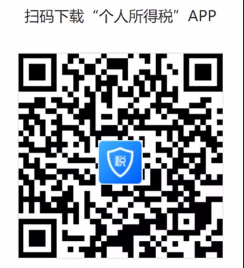 安卓版个税APP下载二维码