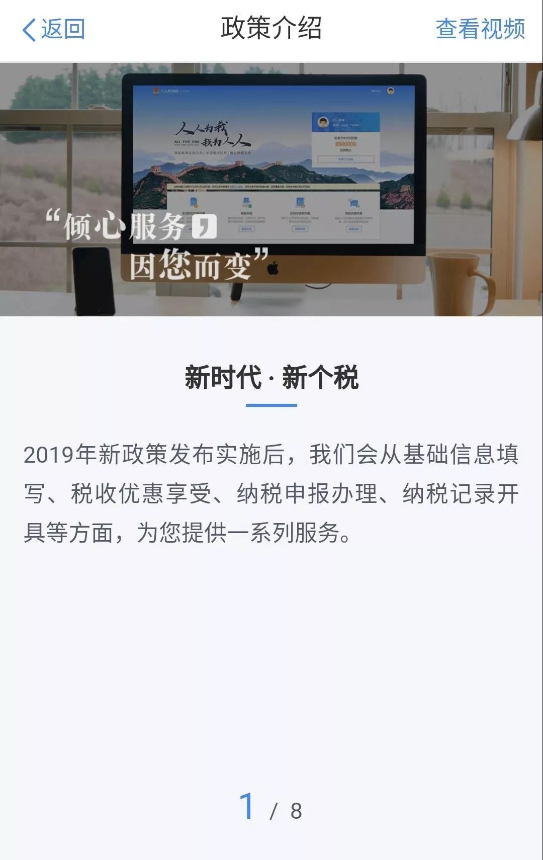 【诚展HR干货】2019年新版个税APP使用说明详解