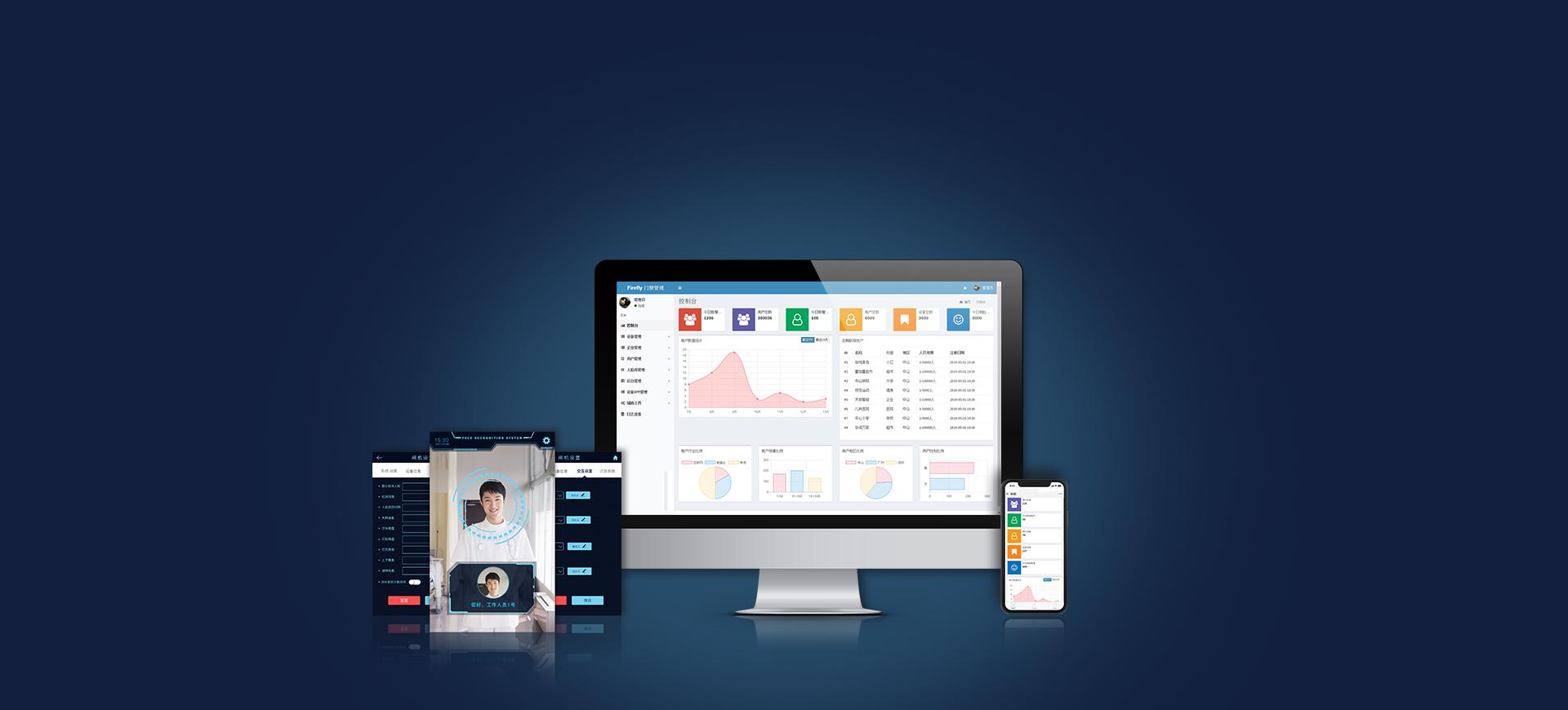 考勤易FACEX1人脸识别机强大的考勤管理系统