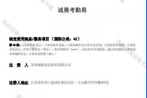 【公司动态】诚展考勤易商标获准注册成功