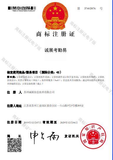 考勤易商标注册证书
