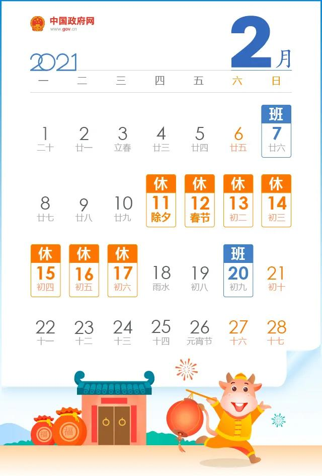 2021年春节假期安排